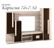 """Гостиная """"Карисма 7"""" ЛДСП"""