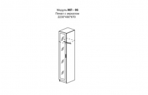 """Милена""МЛ-06 Пенал с зеркалом(2230х450х650)"