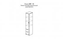 """""""Милена""""МЛ-16 Пенал(2230х450х650)"""