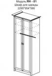 ЯН-01 Шкаф для одежды(2295х954х580)